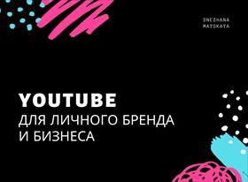 Зачем вам Youtube?
