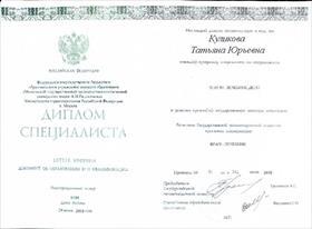 Дипломы /сертификаты