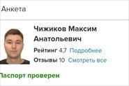 Профи.ру отзывы обо мне