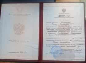 Мой диплом переводчика английского языка (МГЛУ)