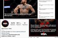 mmaboxing.ru; один из ведущих сайтов о MMA и боксе.