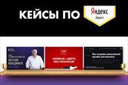 Кейсы по Яндекс директу