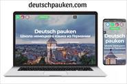 Сайт для школы немецкого языка из Германии