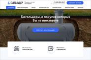 Сайт продажи испарителей газа и газгольдеров