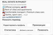 Ведение и продвижение intagram @phuket_rentals