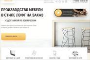 300 тыс выручки из 16 рекламного бюджета в мебели