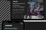 Хоккейная школа для детей