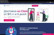 Проект pochtoy.com