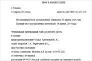 Постановление суда Кассационной инстации