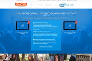 Разработка промо-страницы для QUMO и INTEL