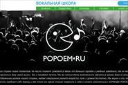 Popoem.ru