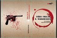 Обложка для документальной книги