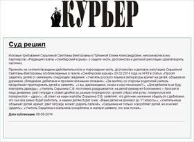 Защита чести, достоинства и деловой репутации (ДЕЛО № 2-756/2014 в Железнодорожном районном суде г. Ульяновска)