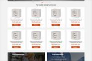 Сайт для магазина электротоваров