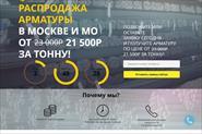Сайт по продаже арматуры