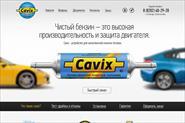 Сайт Cavix