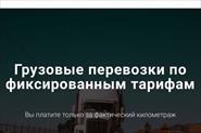 Сайт Грузоперевозки