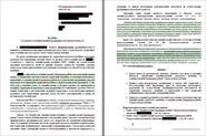 Жалоба в прокуратуру о воспрепятствовании законной предпринимательской деятельности