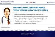 Сайт переводчика