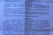Решение АРбитражного суда города Москвы по расторжению договора аренды и взысканию обеспечительного платежа