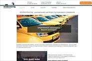 Сайт по продаже систем мониторинга