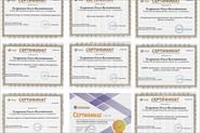 Сертификаты о повышении квалификации