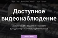 Сайт для компании по установке систем видеонаблюдения