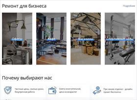 Web-разработка, сайтостроение