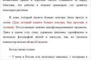 Корректура с элементами редактирования научно-фантастической повести