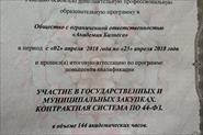 Сертификат, диплом