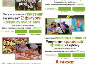 Флаера Детские мастер-классы