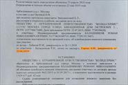Представление интересов Доверителя в Арбитражном суде города Москвы.