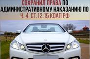 ч.4 ст. 12.15 КоАП РФ