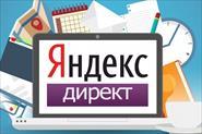Кейсы ЯндексДирект